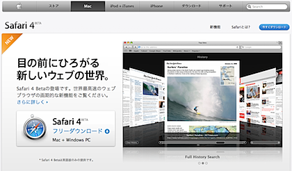 Safari4 - beta.png