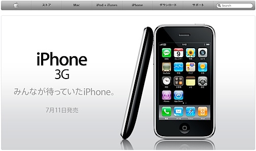 iPhone 3G JPN.png